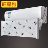 空調擋風板壁掛式防風罩遮擋板通用