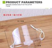 10只裝韓版廚房口罩透明口罩高效防霧 廚房餐廳餐飲口罩專用