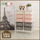 【ikloo】輕色系雙排五層收納抽屜車(雙色可選)粉白灰