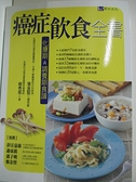 【書寶二手書T7/養生_D3D】癌症飲食全書:化療期&調養期食譜_柳秀乖