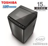 【佳麗寶】留言享加碼折扣(TOSHIBA)神奇鍍膜勁流双飛輪 超變頻洗衣機15KG(AW-DMG15WAG)-含運送安裝