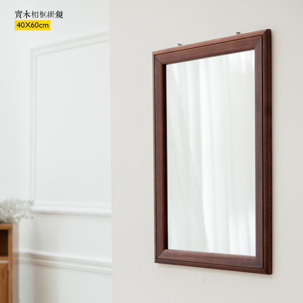 【JL精品工坊】實木相框掛鏡40x60/掛鏡/立鏡/自拍鏡/桌鏡/壁鏡