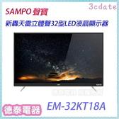 SAMPO聲寶 EM-32KT18A 32吋液晶電視【德泰電器】