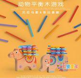 疊疊樂 彩色積木平衡木動物疊疊樂兒童益智桌游親子互動玩具