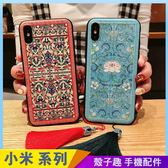 延禧攻略宮廷風 紅米Note5 浮雕手機殼 中國復古風 流蘇掛繩 黑邊軟殼