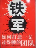 【書寶二手書T7/財經企管_ZBD】鐵軍_程冲     _簡體