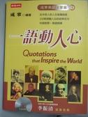 【書寶二手書T5/語言學習_LNQ】一語動人心_成寒