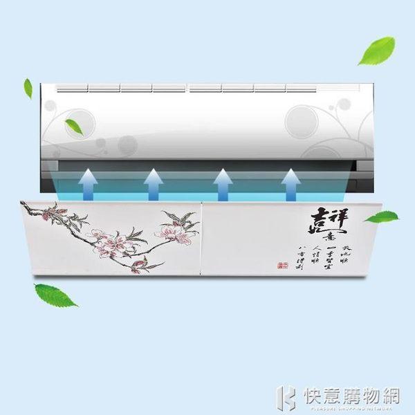 百露通用款空調擋風板防直吹坐月子風口檔板遮擋導風擋風罩 NMS快意購物網