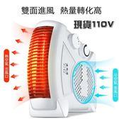 現貨 取暖器迪利浦電暖風機小太陽電暖氣家用節能迷妳熱風小型電暖器 可卡衣櫃