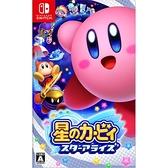 [哈GAME族]免運費 可刷卡 Nintendo Switch NS 星之卡比 星星聯盟 日文版 可更新中文 新星同盟