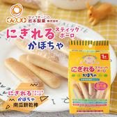 日本 岩本 南瓜餅乾棒 35.4g 南瓜餅乾 餅乾棒 餅乾 南瓜蛋酥棒 蛋酥 嬰兒餅乾 幼兒 日本餅乾