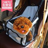 狗狗車載墊車用寵物墊汽車坐墊車內狗用安全座椅坐車防髒 黛尼时尚精品