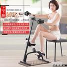 家用迷你健身器材運動訓練健身手腳訓練器腳踏車上下肢鍛煉踏步機 LJ5521【極致男人】
