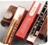 笛子 專業演奏苦竹笛子樂器高檔精制E初學成人零基礎F兒童橫笛G調 傾城小鋪