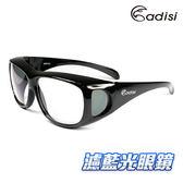 ADISI 濾藍光眼鏡ST 1393 城市綠洲藍光鍍膜、眼鏡族、電腦族、手機族