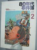 【書寶二手書T9/兒童文學_ZCT】80年代事件簿2_小莊
