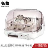 MIN SHIANG名象溫風式烘碗機 TT-886~台灣製