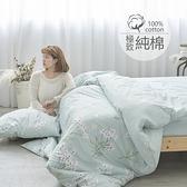 #B192#100%天然極致純棉6*7尺雙人舖棉兩用被套(6*7尺)鋪棉涼被(限2件內超取)台灣製 鋪棉被單