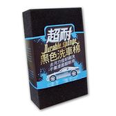 超耐黑色洗車棉【亞克】