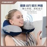 充氣按壓便攜藍芽音箱音樂耳機旅行辦公室午睡U型摺疊健康護頸枕 玩趣3C