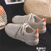 鞋子女韓版百搭小白鞋學生港風板鞋運動鞋老爹鞋 歐韓時代