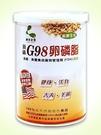 涵本頂級 G98 大豆卵磷脂 (罐裝/200公克)