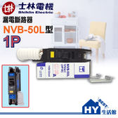士林電機 110V專用漏電斷路器 過負載保護裝置 NVB-50L 1P 15A 20A 30A 40A 50A