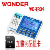 ★贈送環保LED手電筒★ WONDER 旺德 WD-TR04 數位式電話答密錄機 現場錄音 留言