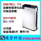 贈濾芯濾網 美國 Honeywell 智慧淨化抗敏 空氣清淨機 HPA-710WTW HPA710 HONEYWELL 公司貨
