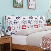 床頭靠墊榻榻米軟包弧形布藝雙人床頭大靠背床頭罩可拆洗XW