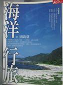 【書寶二手書T4/旅遊_JFL】海洋行旅_范欽慧