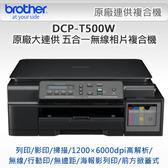【5490元】Brother DCP-T500W 原廠大連供 五合一無線相片複合機★首創不佔空間的墨水「免外掛」設計