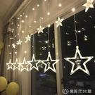 門市玻璃門滿天星窗戶裝飾燈浪漫家用燈光氛圍燈年貨婚慶屋內 【全館免運】