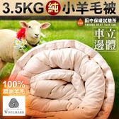 3.5kg 澳洲小羊毛被 雙人6x7尺 頂級純羊毛被 厚實保暖 400T表布純棉織密防竄毛 田中保暖試驗所