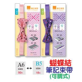 珠友 WA-30010 WANT蝴蝶結可調式筆記/手帳/日誌束帶