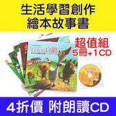 生活學習創作繪本故事書(5書+1CD) 繪本 圖畫書 故事書