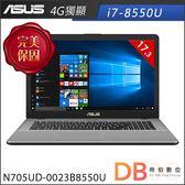 加碼贈★ASUS N705UD-0023B8550U 17.3吋 i7-8550U 4G獨顯 FHD 星空灰筆電(六期零利率)-送Office+USB雙孔充電器