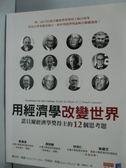 【書寶二手書T1/財經企管_XDC】用經濟學改變世界:諾貝爾經濟學獎得主的12個思考題