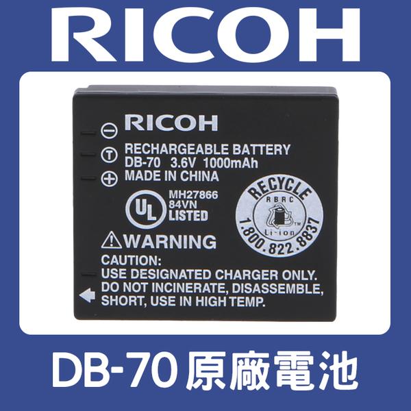 【完整盒裝】全新 DB-70 原廠電池 RICOH 理光 DMW-BCE10E  適用 R10 FX55 FX520