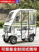 小巴士老年人四輪電動代步車老人電瓶車成人接送孩子雙人 星辰小鋪
