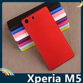 SONY Xperia M5 E5653 細磨砂手機殼 PC硬殼 超薄簡約 防指紋 保護套 手機套 背殼 外殼
