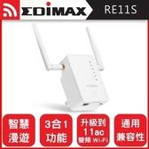 [富廉網] 限時限量大回饋【EDIMAX】訊舟 RE11S AC1200 智慧漫遊 無線網路訊號延伸器
