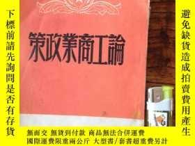 二手書博民逛書店論工商業政策罕見民國版60988 解放社輯 新華書店 出版194
