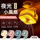 《可立可夾!多種用法》夜光小風扇 迷你電風扇 嬰兒車風扇 迷你小風扇 夾式風扇 電風扇 桌扇