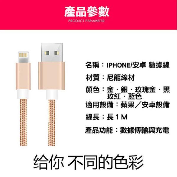 [24H 台灣現貨] ios 玫瑰金【尼龍數據線】 傳輸線 iphone 11 xr xs max 6s 7 plus 充電線