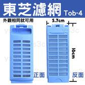 TOSHIBA 東芝變頻洗衣機濾網 16x5.7cm 歌林BW-13S03 AW-G1280,AW-G1060S,AW-DE1100GG