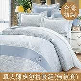 【玫瑰田園兔-灰】100%精梳棉‧單人薄床包枕套組 不含被套 雙G-8688 台灣製 大鐘印染