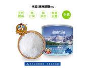 買6送1 米森 澳洲天然礦物湖鹽 300g/罐 活動至12/25