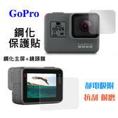 ◎相機專家◎ GoPro HERO5 HERO6 HERO 鋼化膜 鋼化貼 硬式保護貼 靜電式 可觸控 抗刮耐磨