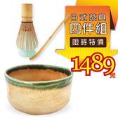 超值組合 [抹茶茶道組] 日本茶碗+茶筅+茶筅座+茶匙 *家園健康生活館*